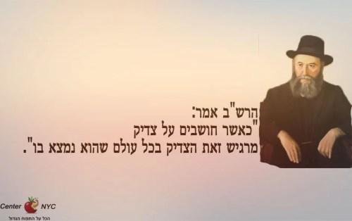 """רבי שלום דובער שניאורסון (אדמו""""ר הרש""""ב) – מה קורה שחושבים על צדיק"""