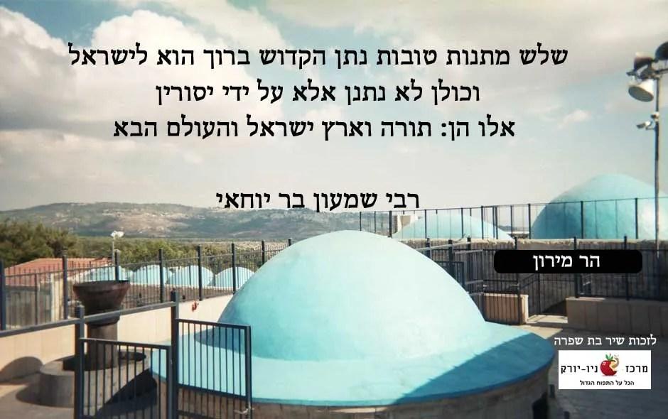 שלש מתנות נתן הקבה לישראל – מאמרותיו של רבי שמעון בר יוחאי