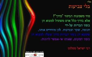 בלי צביעות - רבי ישראל מסלנט
