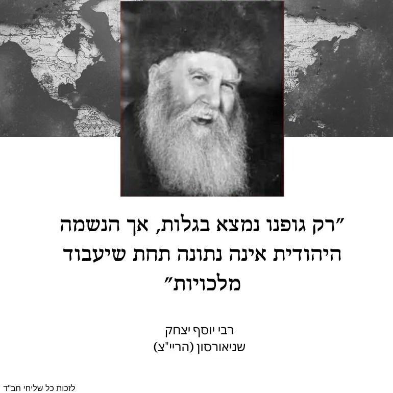 """אמר רבי יוסף יצחק שניאורסון (הריי""""צ),"""