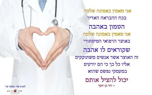 אהבה חשובה לבריאות ולהבראה