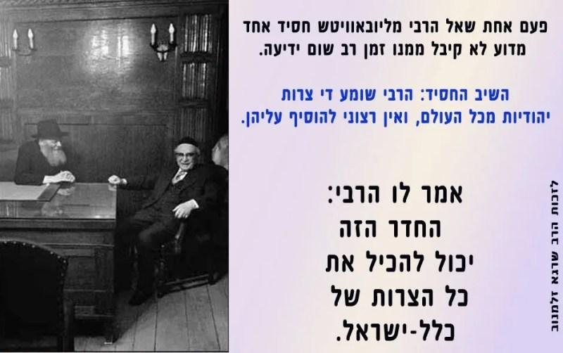 הרבי-מליובאוויטש-יכול-להכיל-את-כל-צרות-ישראל