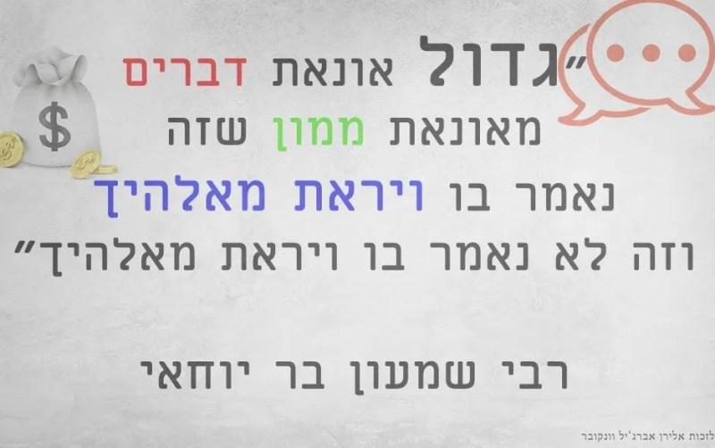 רבי-שמעון-בר-יוחאי-הפתגם-היומי