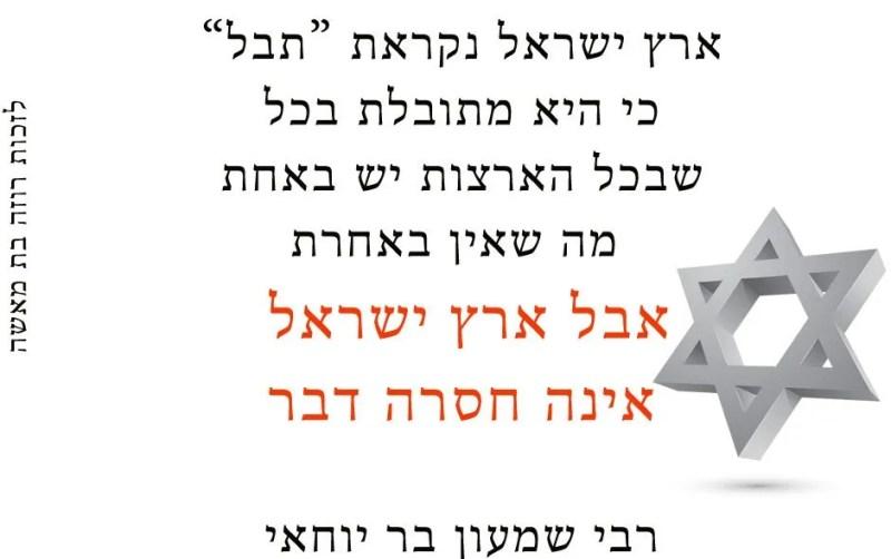 הפתגם-היומי-רבי-שמעון-בר-יוחאי-על-ארץ-ישראל