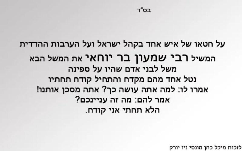 רבי שמעון בר יוחאי על ערבות הדדית
