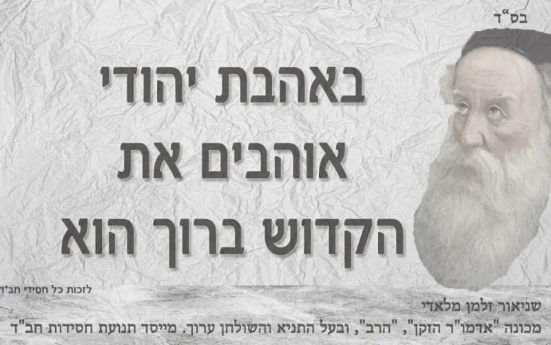 באהבת יהודי אוהבים את הקדוש ברוך הוא האדמור הזקן רבי שניאור מליאדי