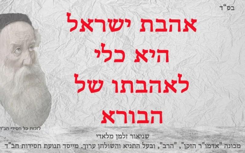 """אהבת ישראל היא כלי לאהבתו של  הבורא שניאור זלמן מלאדי האדמו""""ר הזקן"""