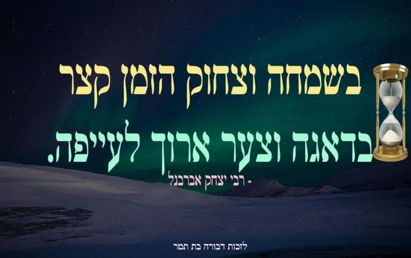 רבי יצחק אברבנאל משפט מחזק