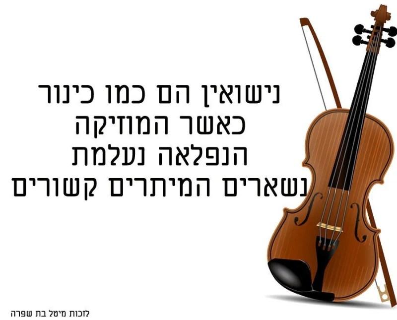 נישואין-ככינור