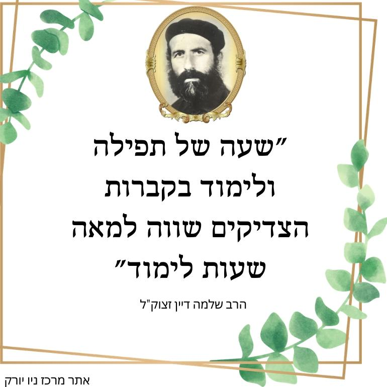 """הרב שלמה דיין זצוק""""ל"""