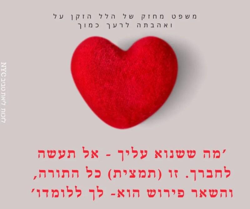 משפט מחזק של הלל הזקן על ואהבתה לרעך כמוך