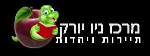 לוגו אתר מרכז ניו יורק