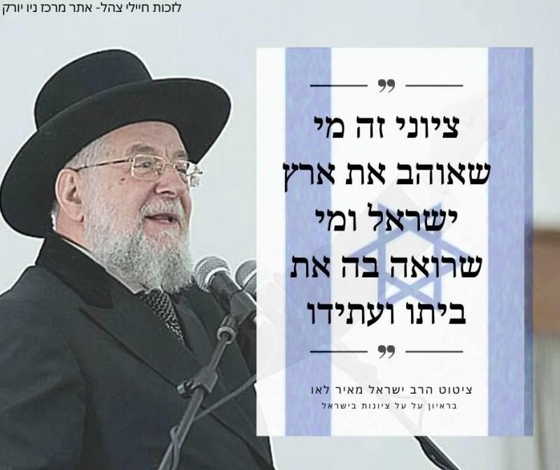 ציטוט הרב ישראל מאיר לאו