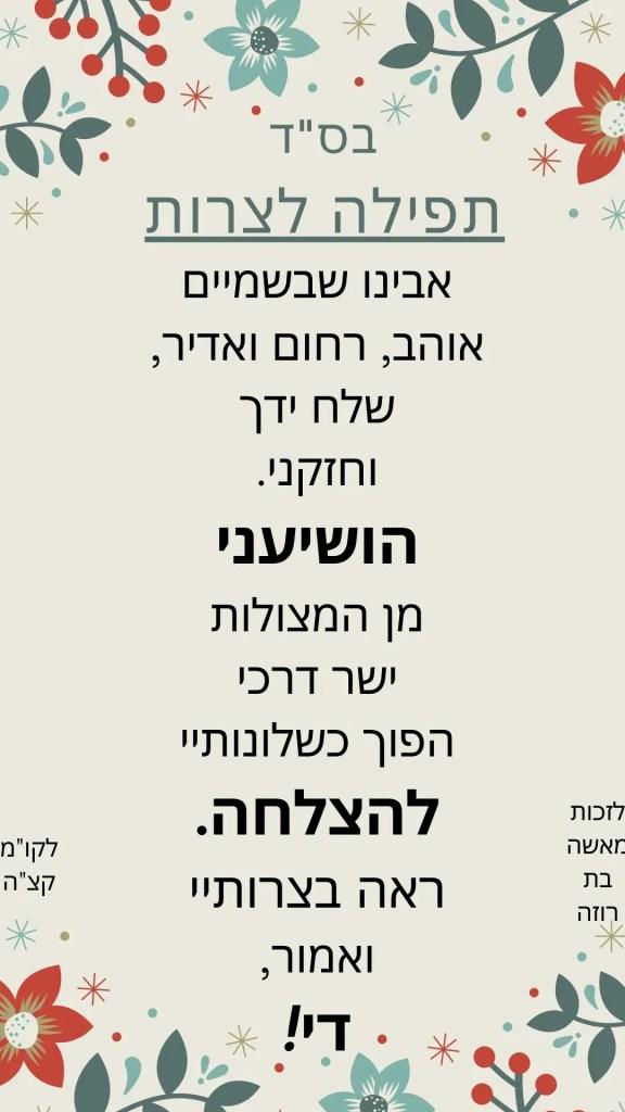 תפילה לצרות