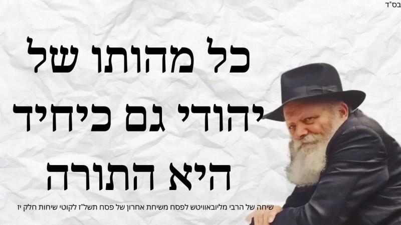 כל מהותו של יהודי גם כיחיד היא התורה