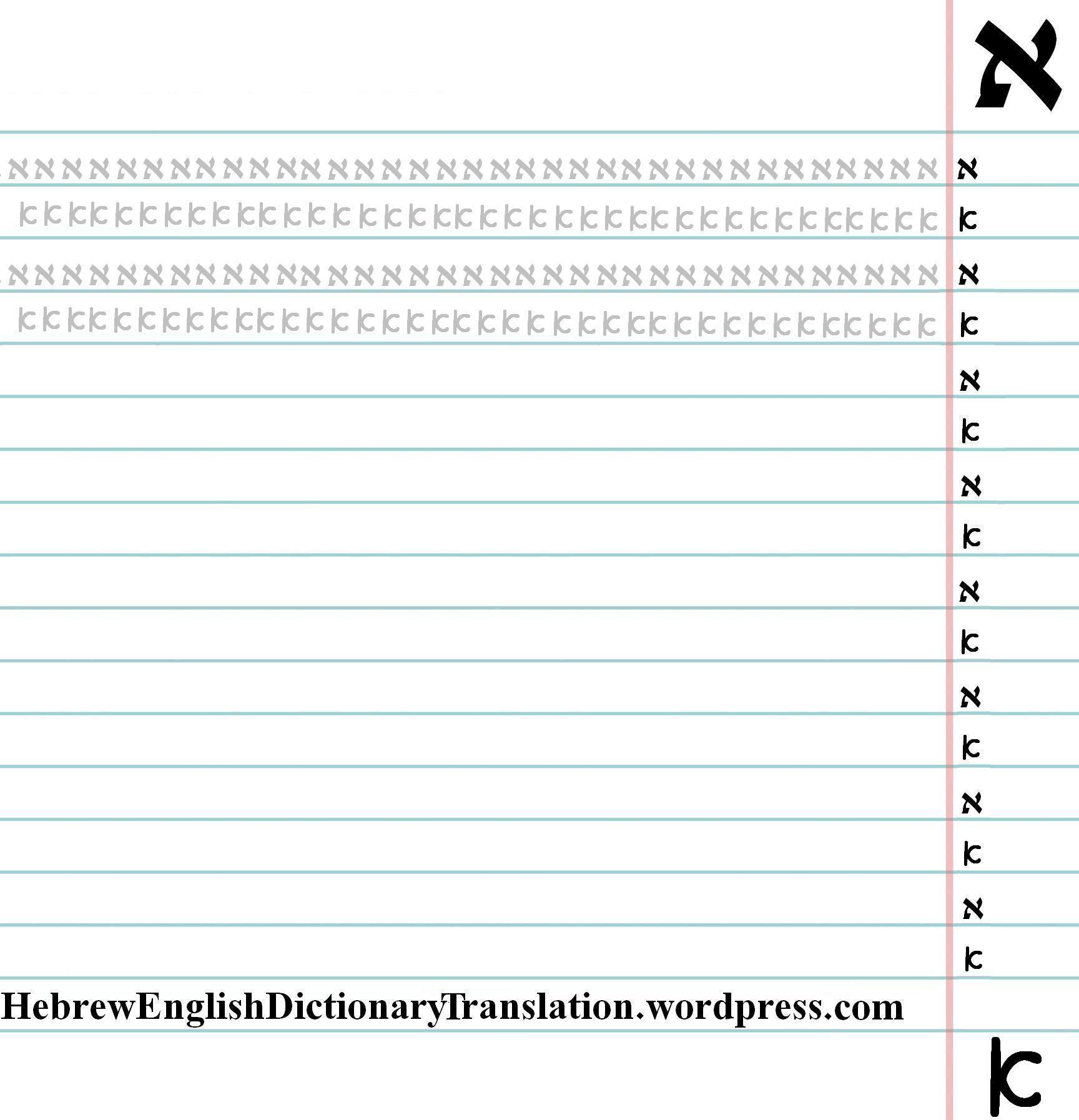 Aleph Hebrew Worksheets