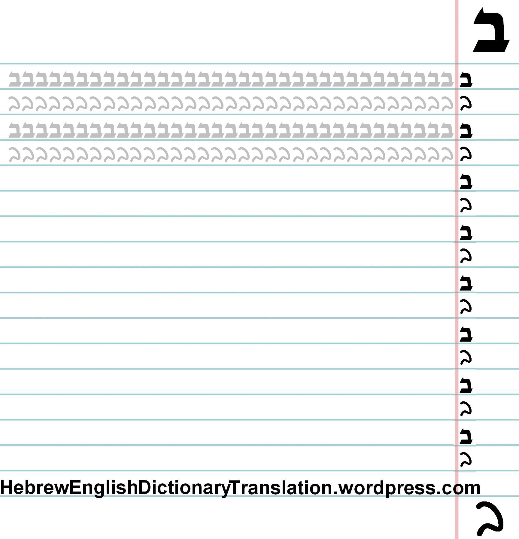 Bet Hebrew Worksheets