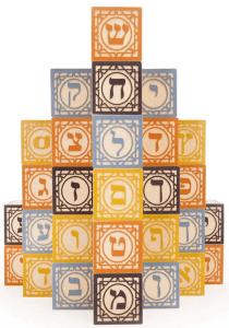 Hebrew aleph bet building blocks