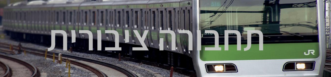 תחבורה ציבורית ביפן