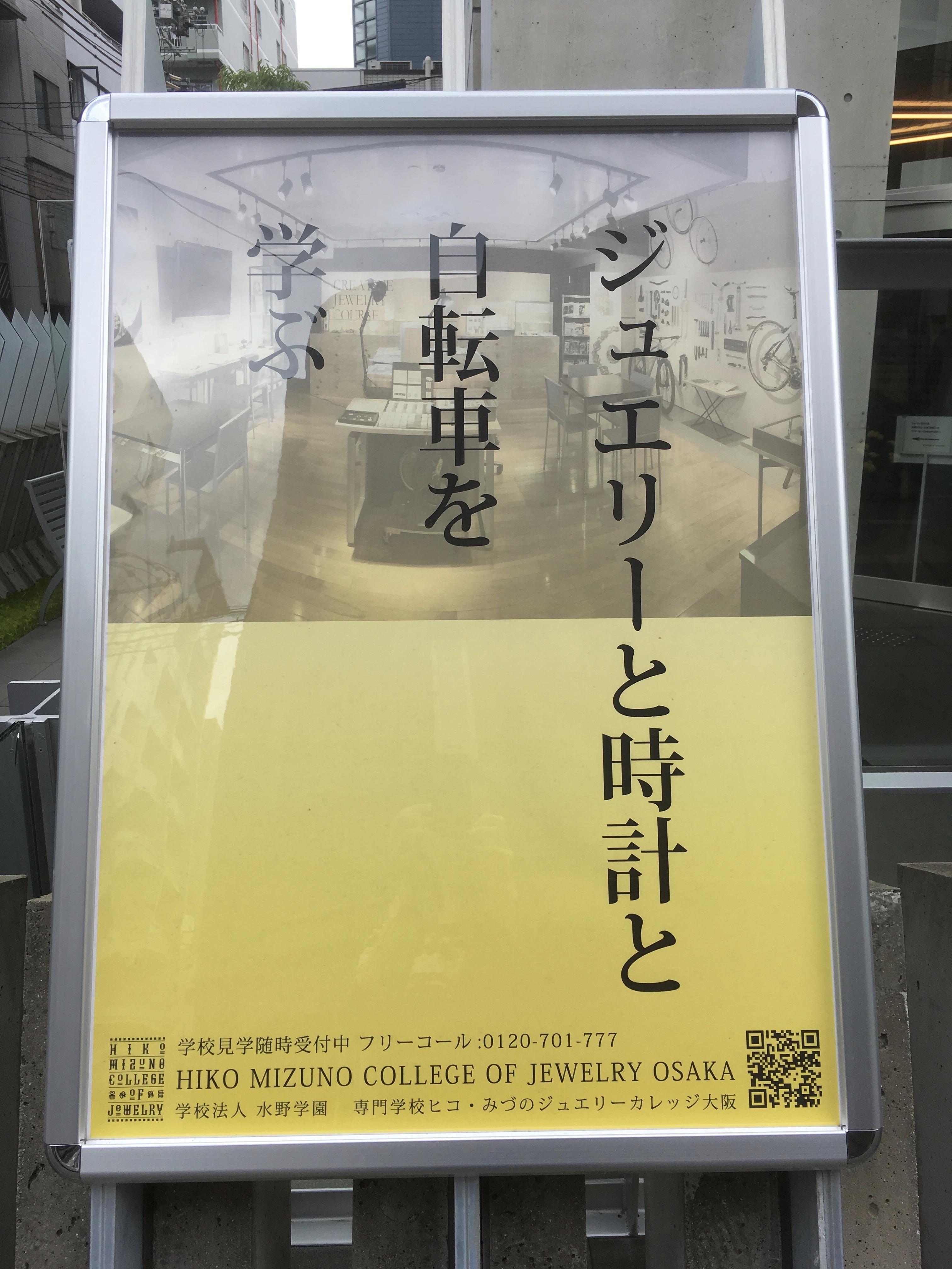 Hiko Mizuno College of Jewelry, Osaka, 2019. Foto Beppe Kessler