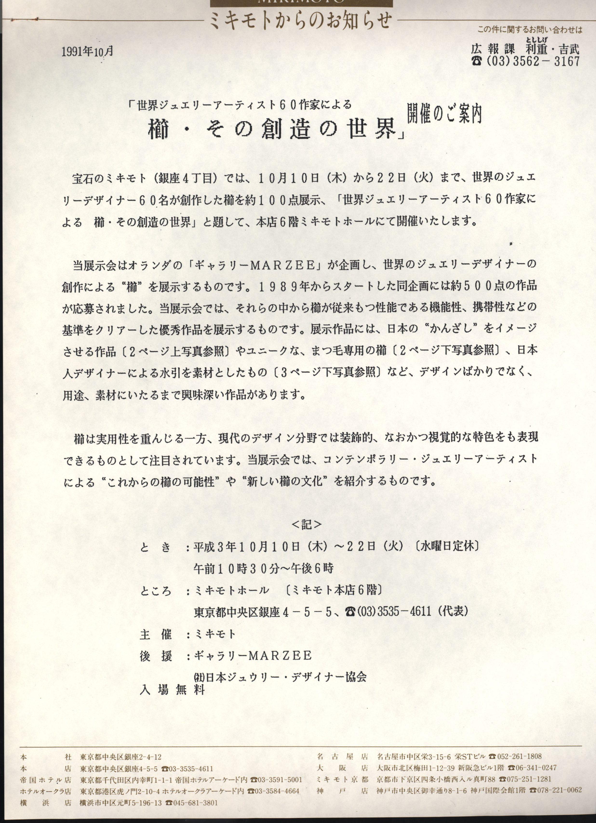 Kammen, Galerie Marzee, Mikimoto, Japan, 1991