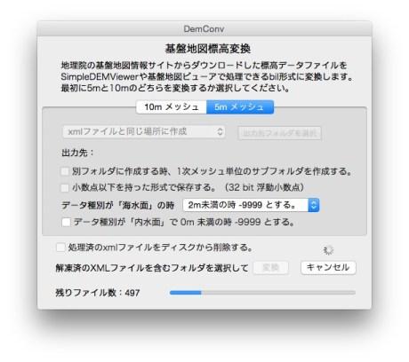 基盤地図標高変換ScreenSnapz001