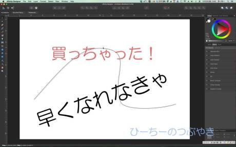 Affinity DesignerScreenSnapz001