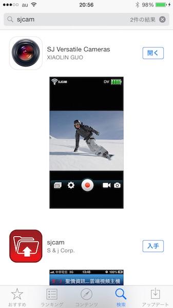 sjcam-app