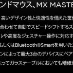 mx master