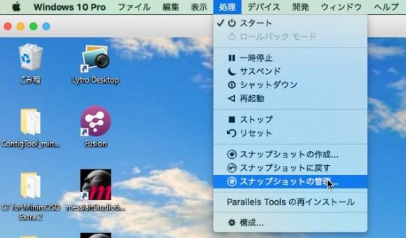 Parallels DesktopScreenSnapz004