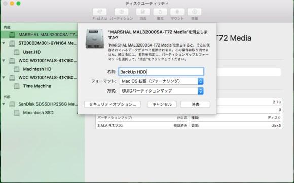 ディスクユーティリティScreenSnapz004