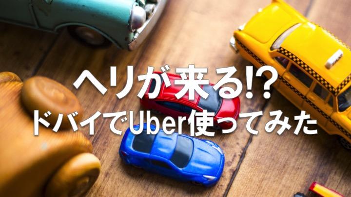 ドバイでUber