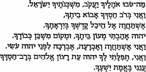 matovu - Hehaver-Ohel Jacob | Part V