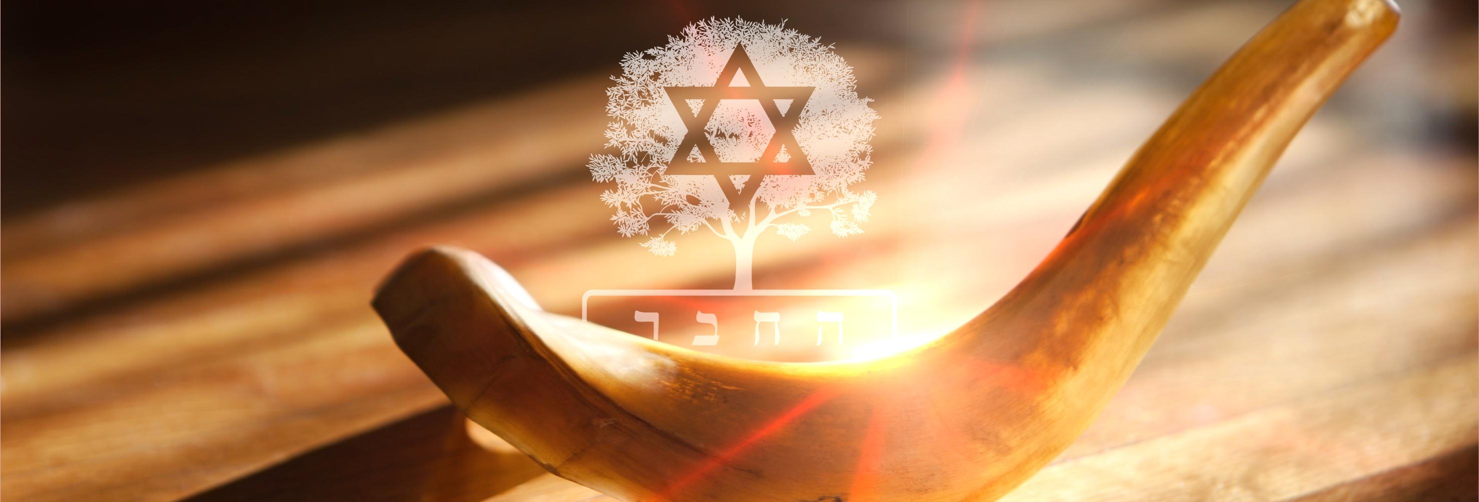 header - Yom Kippur 2018 - 5779