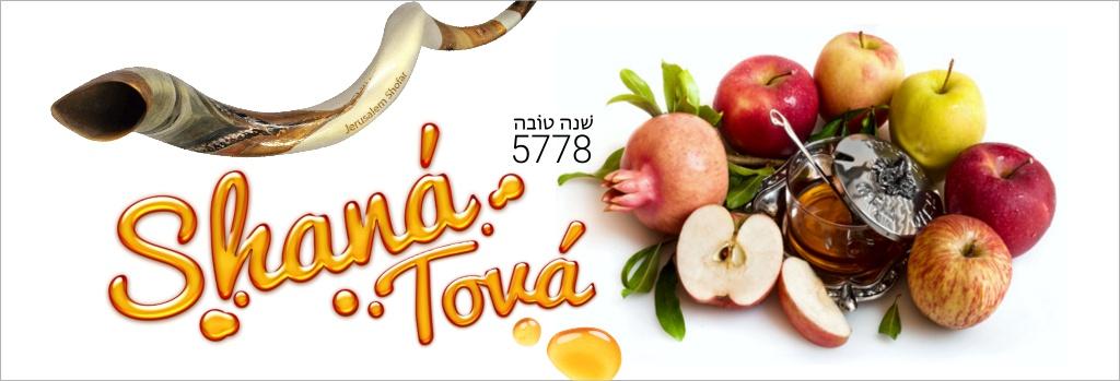 rosh hashanah 1 - Rosh Hashanah 2017 - 5778