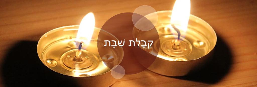 shabbat shalom - Kabbalat Shabbat in Times of Pandemic