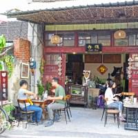 【食記】台南/中西區「存憶Cafe Bar」.百年古屋咖啡店〃國華街小吃
