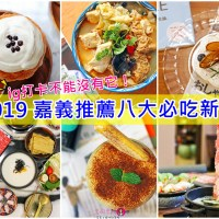 【懶人包】「2019嘉義推薦八大必吃新店〃ig打卡不能沒有它!」