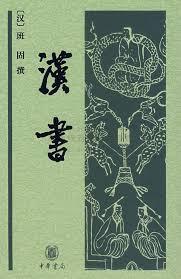 漢書 – 國學