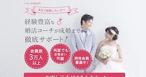 5star結婚相談所様