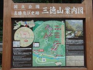 山岳修験の三徳山