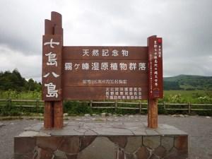 霧ケ峰高原の八島ケ原湿原