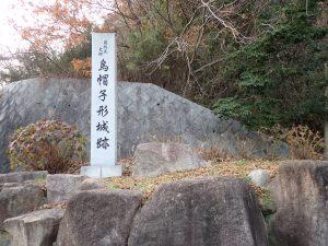 楠木七城の一つ烏帽子形城跡