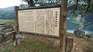 日本遺産「対馬藩お船江跡」