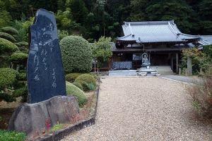再建された根本寺本堂