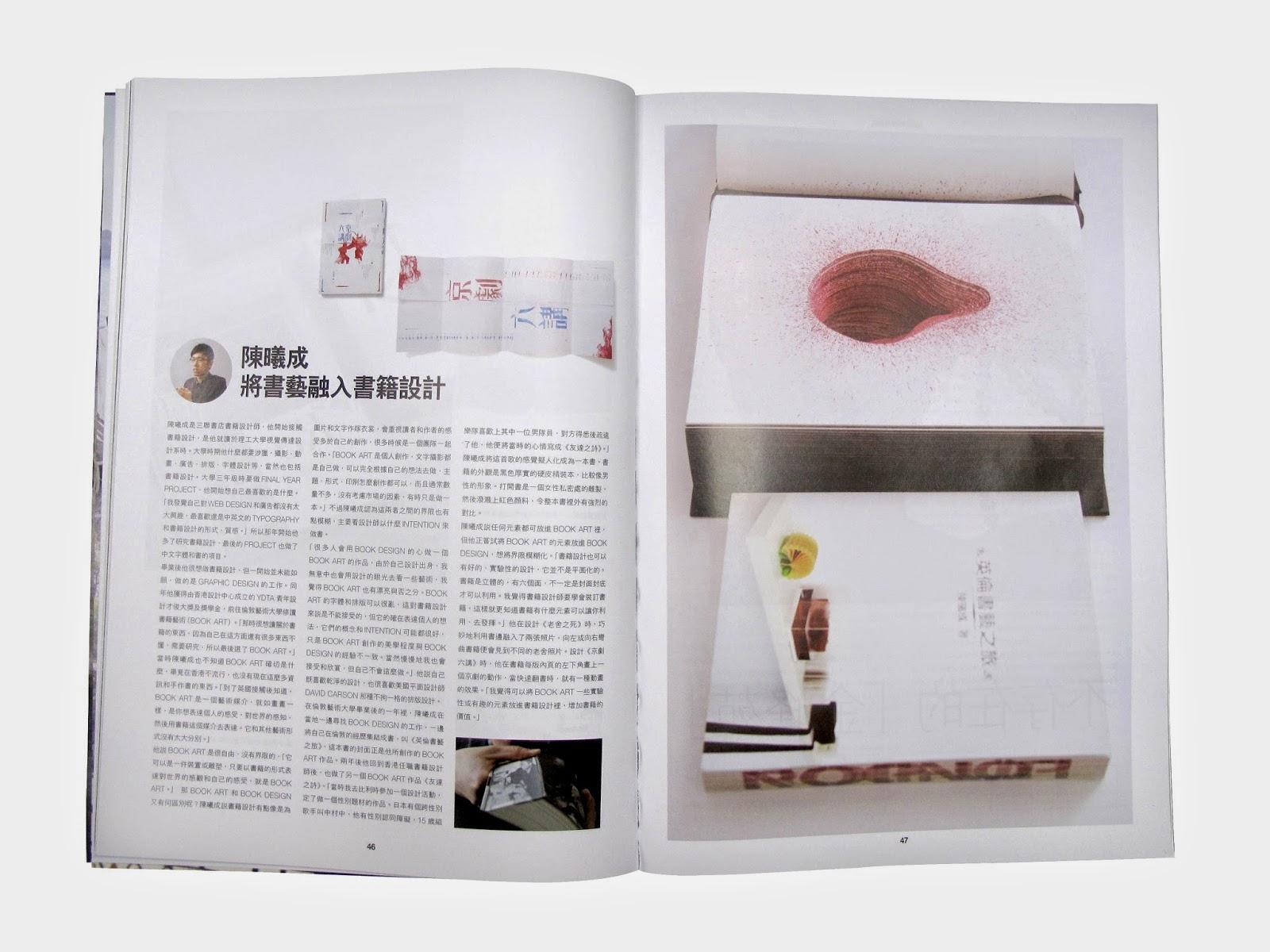 《號外》雜誌訪問:書籍設計師的另類故事   book* text* design*