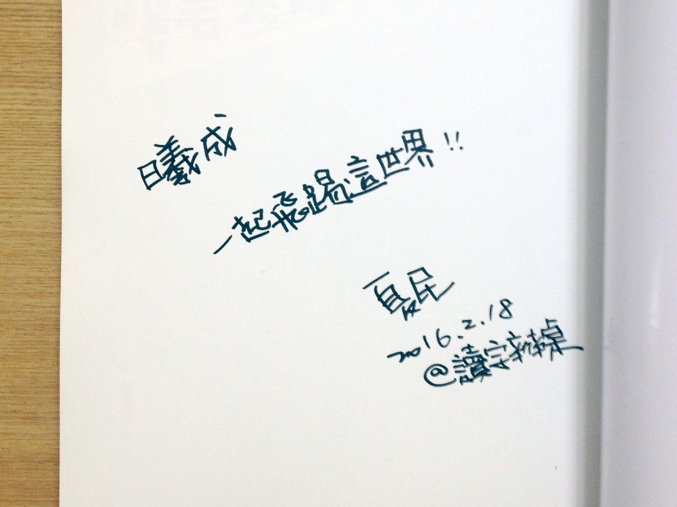 請用文明來說服我下單 _陳夏民   book* text* design*