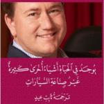 بيتر دانيل بورشية - ثابت عيد