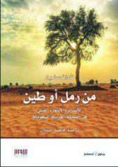 كتاب من رمل أو طين