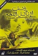 السينما المصرية و الشخصية الخليجية